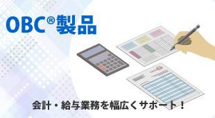 OBC®製品